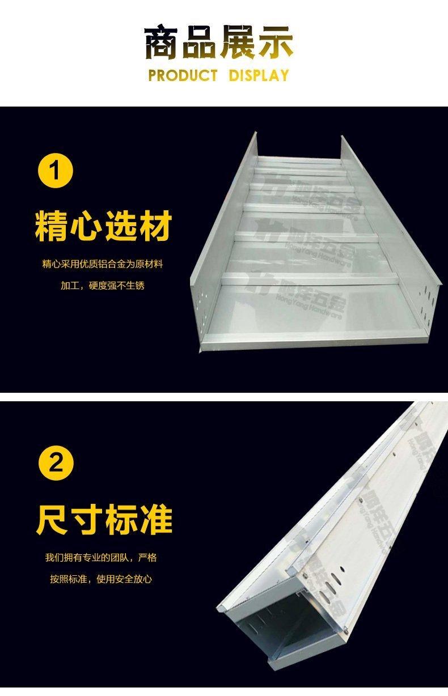 鋁合金托盤式橋架