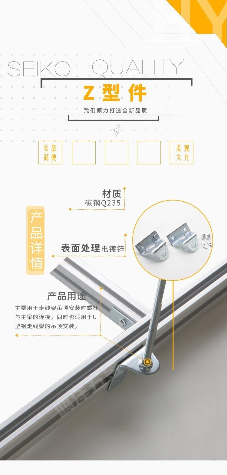 鋁合金走線架Z型件