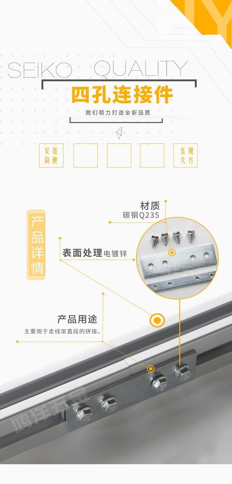 鋁合金走線架四孔連接件